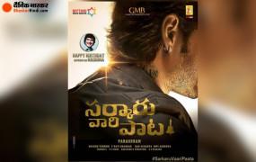 महेश बाबू की अगली फिल्म होगी सरकारु वारी पाटा