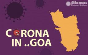 कोविड-19: गोवा बना था पहला कोरोना फ्री राज्य, अब एक महीने बाद मिले 7 नए मरीज