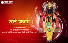 शनि जयंती 2020: आज कर्म और न्याय के देवता की ऐसे करें पूजा, जानें मुहूर्त