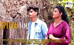 शॉर्ट फिल्म: आशीष सोनकर की नयी शॉर्ट फिल्म 'स्पेशल टाइम' हुई रिलीज़