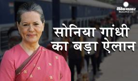 सोनिया गांधी का बड़ा ऐलान- कांग्रेस उठाएगी घर लौट रहे मजदूरों के रेल टिकट का पूरा खर्च