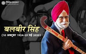 शोक: हॉकी खिलाड़ी बलबीर सिंह का 96 की उम्र में निधन, भारत को ओलंपिक में तीन बार जिताया था गोल्ड
