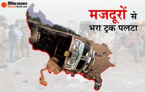 यूपीः महोबा में मजदूरों से भरा ट्रक पलटा, 3 मजदूरों की मौत, कई घायल