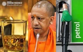 योगी सरकार: उत्तर प्रदेश में महंगा हुआ पेट्रोल-डीजल, शराब की कीमतों में भी बढ़ोतरी
