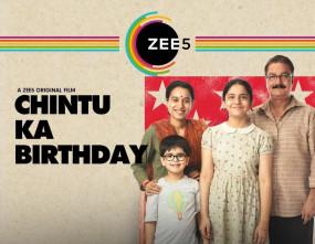 विनय पाठक अभिनीत चिंटू का बर्थडे ओटीटी पर रिलीज होगा