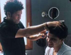 Watch Video: सचिन तेंदुलकर बने बार्बर, बेटे अर्जुन को दिया नया लुक; बोले- पिता को सब करना पड़ता है