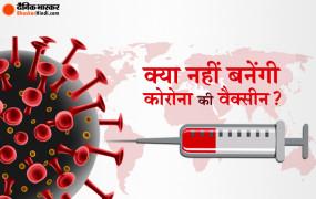 Coronavirus: क्या HIV, डेंगू की तरह कोरोना की भी कभी नहीं बन पाएगी वैक्सीन?