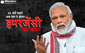 आपातकाल के 45 साल: बीजेपी ने कांग्रेस पर किया वार, मोदी बोले- लोकतंत्र के रक्षकों को देश कभी नहीं भूलेगा