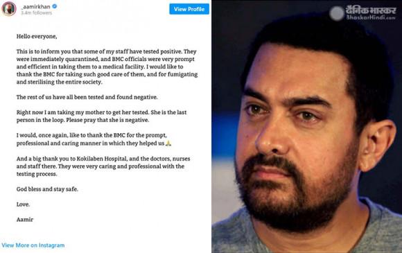 Covid-19: आमिर खान के घर कोरोना की दस्तक, होम स्टाफ पॉजिटिव, परिवार में सभी की टेस्ट रिपोर्ट निगेटिव