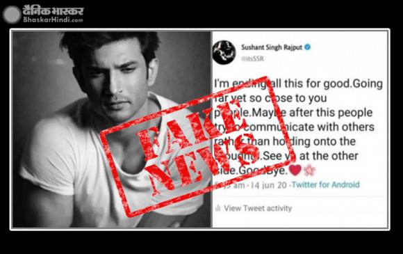 Fake News: दुनिया को अलविदा कहने से पहले सुशांत ने किए थे ये 3 ट्वीट, लिखी थी ये बात