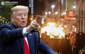 जॉर्ज फ्लॉयड की मौत: हिंसा की आग में झुलसा अमेरिका, ट्रंप बोले- प्रदर्शनों से निपटने के लिए उतारेंगे सेना