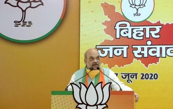 अमित शाह ने बिहार में फूंका चुनावी बिगुल, उछाले चारा घोटाला, जंगल राज जैसे मुद्दे