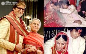 Wedding Anniversary: अमिताभ और जया आज मना रहे हैं शादी की 47वीं सालगिरह, सोशल मीडिया पर शेयर की तस्वीर