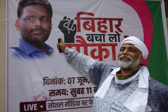 बिहार : पप्पू यादव ने शुरू किया बिहार बचा लो मौका है अभियान