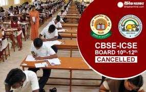 Board Exams 2020: CBSE और ICSE की 10वीं-12वीं की परीक्षाएं रद्द