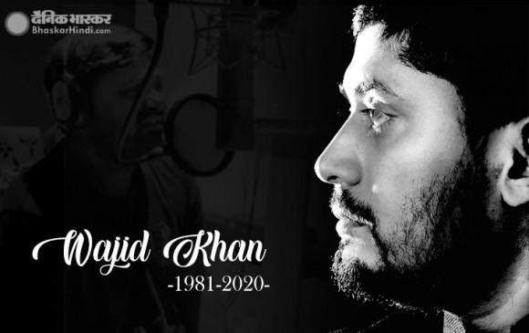 शोक: संगीतकार वाजिद खान का निधन, एक हफ्ते से थे कोरोना संक्रमित