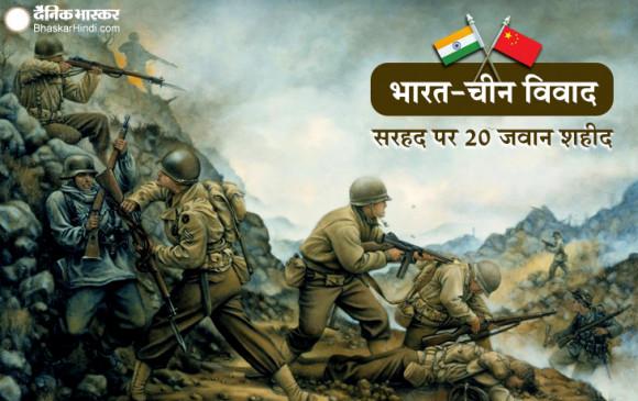 India-China Dispute: लद्दाख में सैनिकों के बीच हिंसक झड़प, इंडियन आर्मी के कर्नल समेत 20 सैनिक शहीद, चीन के 43 सैनिक हताहत