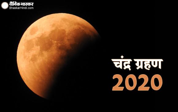 Chandra Grahan 2020: साल का दूसरा आंशिक चंद्र ग्रहण, इस वजह से नहीं लगा सूतक काल