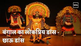 छाऊ डांस - बंगाल का लोकप्रिय डांस