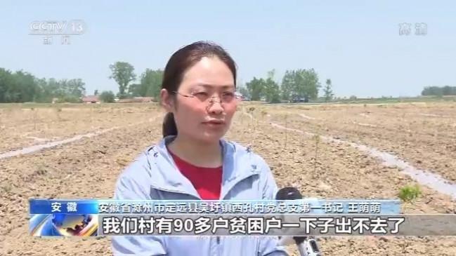 चीन : गरीबी उन्मूलन में योगदान देने वाली गांव की मुखिया वांग मंगमंग