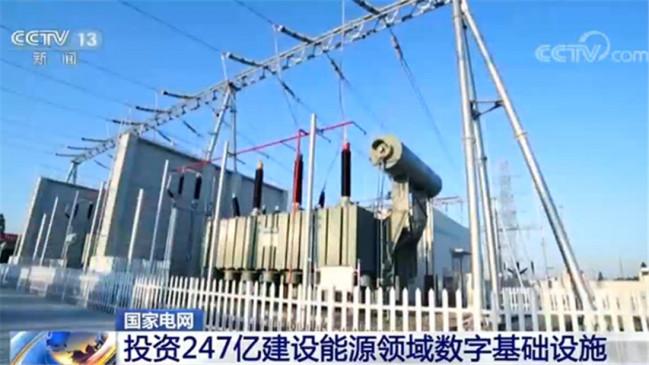 चीन ऊर्जा क्षेत्र की डिजिटल बुनियादी संरचनाओं के लिए 24.7 अरब युआन निवेश करेगा