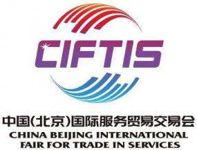 चीनी अंतर्राष्ट्रीय सेवा व्यापार मेला सितंबर में