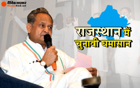 राजस्थान: राज्यसभा चुनाव से पहले घमासान, सीएम अशोक गहलोत बोले- हमारे विधायकों को तोड़ने की साजिश