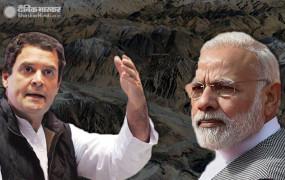 Border dispute: राहुल गांधी बोले- प्रधानमंत्री मोदी ने चीन को सरेंडर की भारत की जमीन