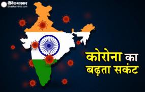 देश में बेलगाम कोरोना: एक ही दिन में स्पेन और ब्रिटेन को पीछे छोड़ दुनिया में चौथे नंबर पर पहुंचा भारत
