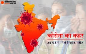 Coronavirus in India: बीते 24 घंटे में रिकॉर्ड 19,906 नए कोरोना पॉजिटिव मिले और 410 लोगों की मौत