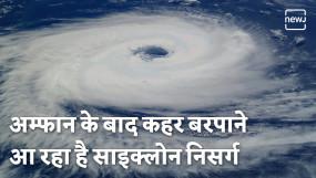 अम्फान तूफान के बाद अब साइक्लोन 'निसर्ग' का खतरा, जानें किन राज्यों में आएगा तूफान