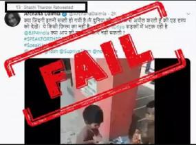 FAKE News: शशि थरूर ने प्रवासी मजदूरों के पलायन से जोड़कर रीट्वीट किया 2 साल पुराना वीडियो