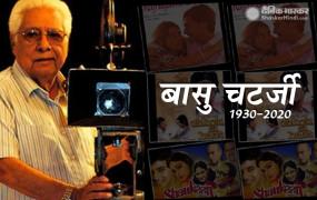 Death: मशहूर निर्देशक बासु चटर्जी का निधन, छोटी सी बात, चितचोर और रजनीगंधा जैसी फिल्मों का किया था निर्देशन