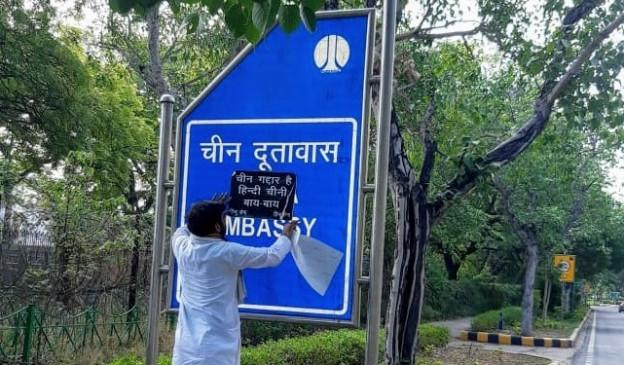 हिंदू सेना ने चीनी दूतावास के बाहर लगाया हिंदी-चीनी बाय बाय का पोस्टर