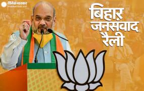 बिहार जनसंवाद रैली: अमित शाह बोले- वर्चुअल रैली का चुनाव से लेना-देना नहीं, ये आत्मनिर्भर भारत की तैयारी है