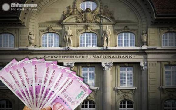 स्विस बैंकों में भारतीयों का धन 2019 में 6 फीसद घटा, तीन दशक में तीसरी सबसे कम राशि