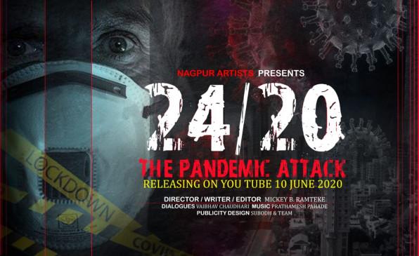 अपने घरों में शूटिंग कर बना दी शार्ट फिल्म 24/20 द पैंडमिक अटैक, दिखाया जनता कर्फ्यू से लेकर अनलॉक तक सफर