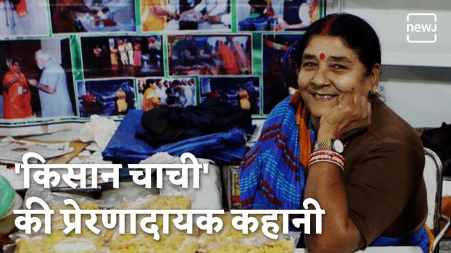 किसान चाची जिन्होंने बनाया महिलाओं को सक्षम