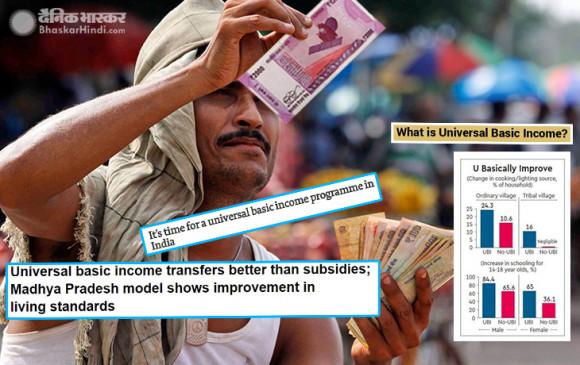 UBI: हर एक नागरिक को मिलेगा फ्री कैश, जानिए क्या है यूनिवर्सल बेसिक इनकम प्रोग्राम?