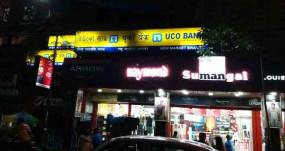 कोलकाता : यूको बैंक में लूट की कोशिश