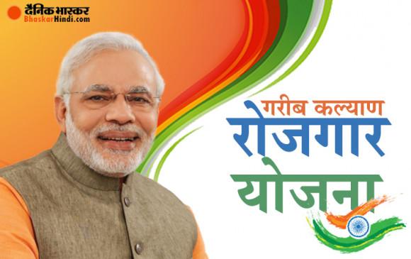 Rural India: पीएम मोदी ने लॉन्च की गरीब कल्याण रोजगार योजना, 6 राज्यों के 116 जिलों को मिलेगा फायदा