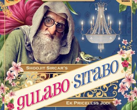 थियेटर में गुलाबो सिताबो के रिलीज न होने से निराश लखनऊवासी