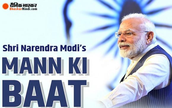 Mann ki Baat: प्रधानमंत्री नरेंद्र मोदी ने मन की बात में देशवासियों को दिए ये खास 10 संदेश