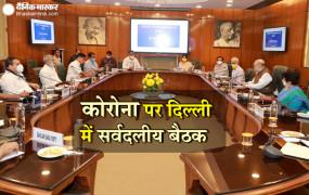 कोरोना पर एक्शन: सर्वदलीय बैठक में बोले शाह- दिल्ली में 20 जून से रोजाना होगी 18 हजार टेस्टिंग