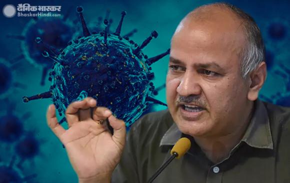 दिल्ली में कोरोना: मनीष सिसोदिया बोले- 31 जुलाई तक हो सकते हैं साढ़े पांच लाख केस
