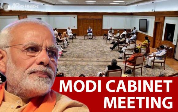 मोदी कैबिनेट की बैठक: सरकार ने दो अध्यादेशों को दी मंजूरी, किसानों के लिए होगा 'एक देश एक बाजार'