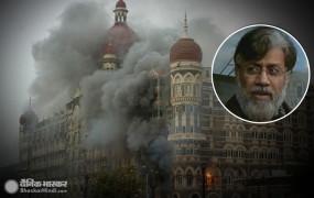 26/11 Attack: मुंबई आतंकी हमले का मुख्य साजिशकर्ता तहव्वुर राणा अमेरिका के लॉस एंजिल्स में गिरफ्तार