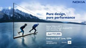 TV: Nokia ने भारत में लॉन्च किया 43 इंच स्मार्ट टीवी, इसमें है JBL ऑडियो और डॉल्बी विजन का सपोर्ट