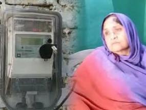 दो लाख रुपए बिजली का बिल देख बुजुर्ग को लगा झटका - हो गई बीमार, कई दिनों से बंद था फ्लैट