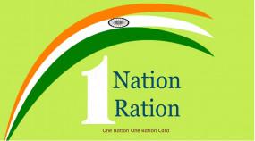 One Nation-One Ration: मप्र में वन नेशन-वन राशन कार्ड योजना शुरू, 21 राज्यों में मिल सकेगा खाद्यान्न